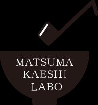 MATSUMA KAESHI LABO